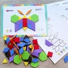 磁性拼圖磁力七巧板拼拼樂幾何形狀兒童益智玩具智力拼板4-5-6歲  麥琪精品屋