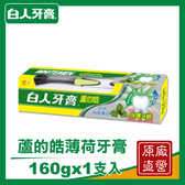【白人】天然椒樣薄荷蘆的皓牙膏160g+牙刷 (牙刷隨機附贈)