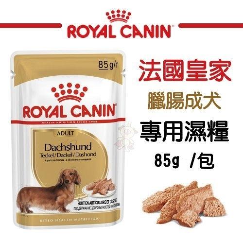 『寵喵樂旗艦店』法國皇家《臘腸成犬專用濕糧DSW》85g/包 狗糧/狗餐包 可當主食/可拌飼料