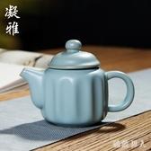 凝雅汝窯茶壺單壺開片可養家用辦公功夫茶具陶瓷大小號蓋碗快客杯 LJ8947【極致男人】