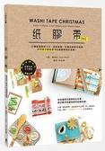 紙膠帶ing:32種聖誕創意卡片、居家裝飾、布置包裝實作範例,任何節...【城邦讀書花園】