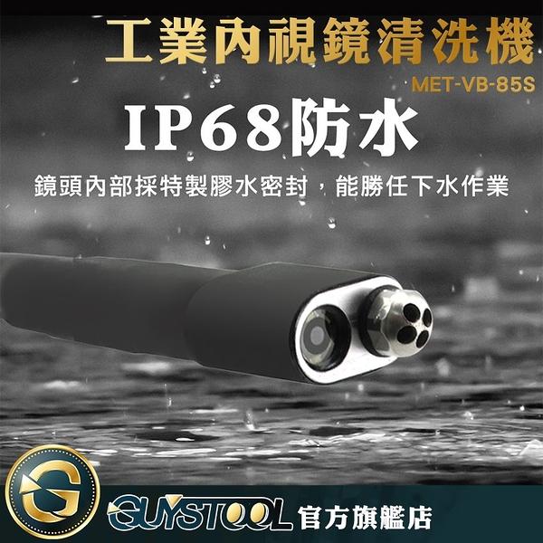 工業內視鏡清洗機 MET-VB-85S GUYSTOOL  汽車空調清洗槍 汽車管路維修清洗