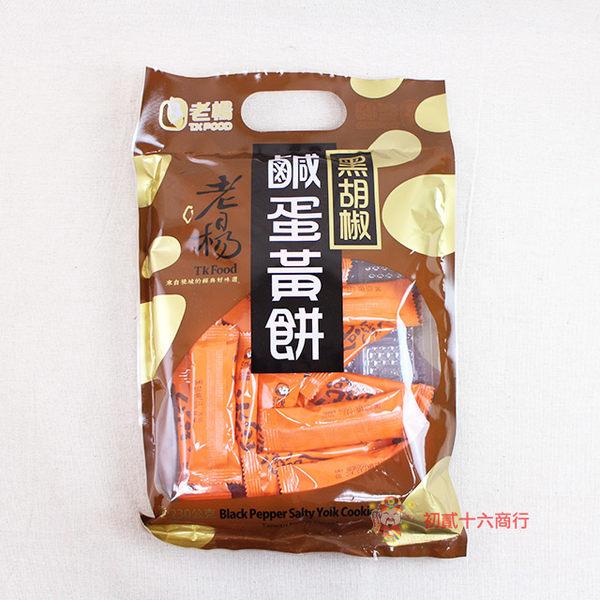 台灣零食老楊_鹹蛋黃餅(黑胡椒口味)230g_23入【0216零食團購】4710801132157