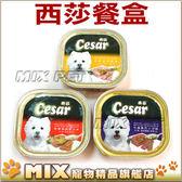 ◆MIX米克斯◆Cesar西莎.餐盒(多種口味)【一箱24入】,狗罐頭,混搭
