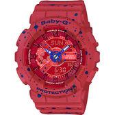 CASIO 卡西歐 Baby-G 星空雙顯手錶-紅 BA-110ST-4ADR / BA-110ST-4A