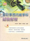 (二手書)會計事務丙級學科超強解析(第11版)