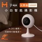 小米小白智能攝像機大眾版1080P 米家...