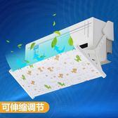 空凋夏季高清布藝通用擋風板防直吹櫃式伸縮式弧形空調壁掛式摺疊 igo溫暖享家