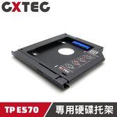 Lenovo 聯想 ThinkPad E570 專用9.5mm筆電光碟機位第二顆硬碟轉接盒硬碟托架支架【HDC-LE3】