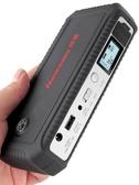 應急電源 紐曼W18汽車載電瓶應急啟動電源12V備用幫電行動電源打火搭電神器 YYJ卡卡西