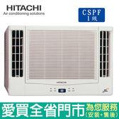 HITACHI日立7坪RA-40QV精品變頻窗型冷氣_含配送到府+標準安裝【愛買】