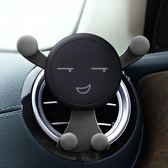 車載手機支架汽車內多功能通用型車上導航創意出風口卡扣式支撐座 qf2247『miss洛羽』