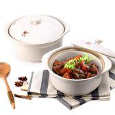 砂鍋煲湯家用陶瓷燉鍋明火直燒耐高溫鋰瓷瓦鍋兩只套裝