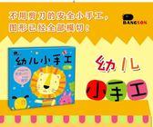 幼兒手工材料包3-6歲兒童折紙書大全 寶寶手工簡易     瑪奇哈朵