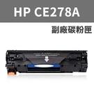 全新 HP CE278A 278A 碳粉匣 HP P1566/P1606/P1606dn/M1536d 含稅
