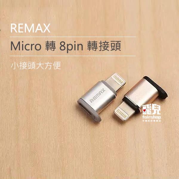 【飛兒】Remax 悅速 Micro轉8pin 轉接頭 Lightning 轉接器 iPhone 傳輸線 加碼送贈品 207
