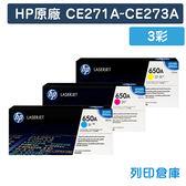原廠碳粉匣 HP 3彩優惠組 CE271A/CE272A/CE273A/650A /適用 HP Color LaserJet Enterprise CP5525/M750