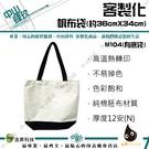 中山肆玖 客製化 帆布袋(約36cmX34cm)-M104