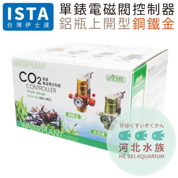 [ 河北水族 ] ISTA伊士達 【 CO2 單錶電磁閥控制器 鋁瓶上開型 鋼鐵金 】 二氧化碳