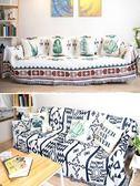 波西米亞雙面沙發布全蓋布沙發巾罩笠沙發毯子單雙人沙發套沙發墊 樂活生活館