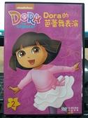 挖寶二手片-Y02-085-正版DVD-動畫【愛探險的朵拉 Dora的芭蕾舞表演】輔助教學類(現貨直購價)