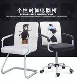 電腦椅電腦椅家用辦公椅升降轉椅工作休閒凳時尚座椅子職員弓形XW(男主爵)