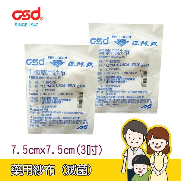 【中衛】藥用紗布 (滅菌)  7.5CMx7.5CM(3吋) 不織布 10片入x5包