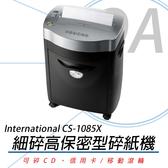 【高士資訊】INTERNATIONAL CS-1085X 高保密 細碎型 碎紙機