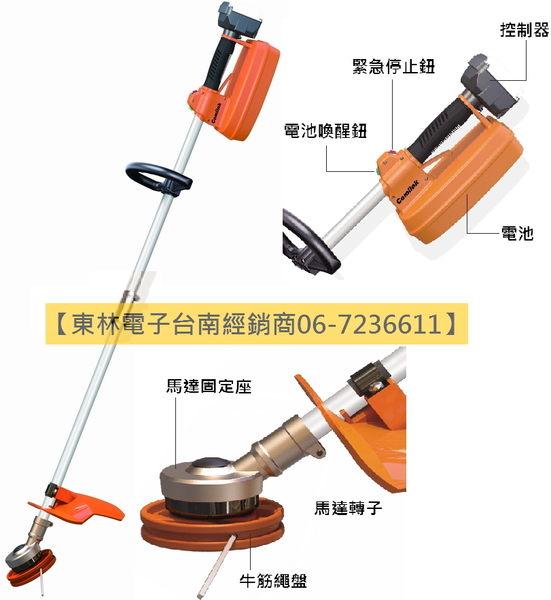 【東林電子台南經銷商】東林BLDC便利型割草機CK-260 (5AH)+充電器-台灣製造(促銷)