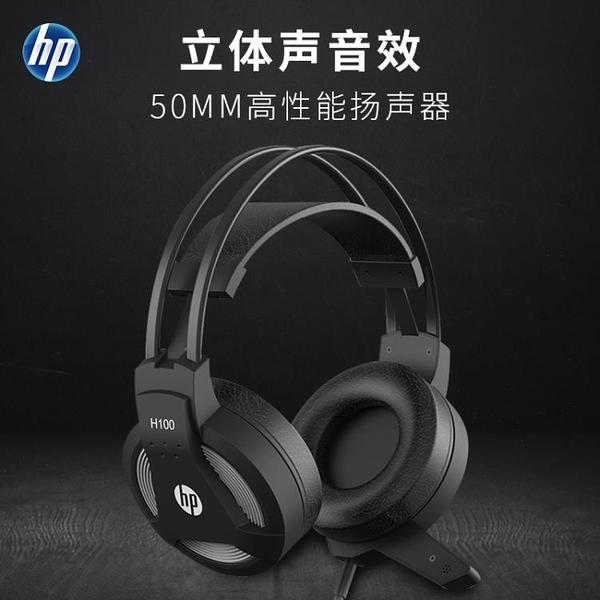惠普H100耳機頭戴式電腦耳機游戲專用電競吃雞耳機帶麥克風話筒 韓美e站