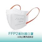 FFP2五層高防護立體口罩白-30入_0...