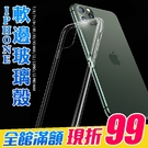iPhone 保護殼 鋼化玻璃手機殼 手機殼 6D玻璃殼 防摔殼 iphone SE2 8 7 Xs XR 11 12 Pro Max