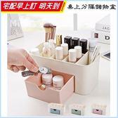 ✿mina百貨✿  桌上分隔儲物盒 雜物盒 化妝品收納盒 首飾整理盒 帶抽屜 分格式 收納【F0255】