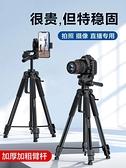 單眼相機三腳架攝影攝像便攜微單照相機三角架手機自拍佳能尼康富士相機支架【快速出貨】