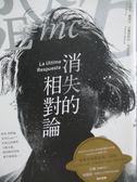 【書寶二手書T7/翻譯小說_OPK】消失的相對論_亞歷士.羅維拉