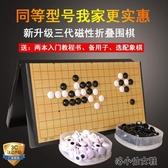 兒童磁性圍棋套裝學生初學者五子棋子黑白棋子便攜折疊 『洛小仙女鞋』YJT
