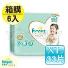 幫寶適 Pampers 一級幫紙尿布 XL 33片x6包/箱 ●送活菌體驗包 (紙尿片/紙尿褲/黏貼型尿布)