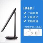 可USB充電式led小檯燈書桌大學生宿舍寢室用插電臥室 【驚喜價格】