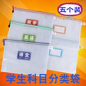 學生科目分類拉鍊文件袋透明課書袋試捲收納作業  艾維朵