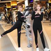 瑜伽服套裝秋冬季健身房專業跑步運動女網紅速干衣2018新款初學者 年貨鉅惠 免運快出