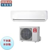 本月特價30980元【禾聯空調】5.0KW8-10坪R410A變頻一對一冷暖《HI/HO-G50H》1級節能 壓縮機10年保固
