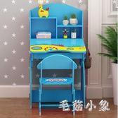 兒童學習桌椅套裝家用書桌書柜組合男孩女孩簡約小學生寫字臺桌子 DJ647『毛菇小象』