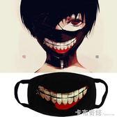 鬼臉搞笑可愛惡搞流行霸氣小丑口罩男另類口罩搞怪成人惡魔男女 卡布奇諾