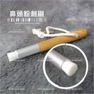 米格 鼻頭粉刺刷-單支[34797] 臉部清潔刷具