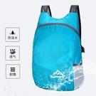 皮膚包超輕便攜可摺疊旅行包後背包女徒步超薄防水運動戶外背包男 樂活生活館