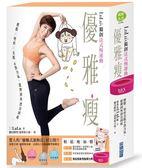 (二手書)優雅瘦:LuLu's獨創法式慢運動,燃脂 × 塑形 × 美肌不費力氣,從裡到外漂..