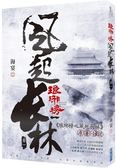 (二手書)琅琊榜之風起長林(一)