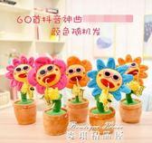 妖嬈花太陽花會唱歌跳舞吹薩克斯的音樂花向日葵抖音玩具同款禮物