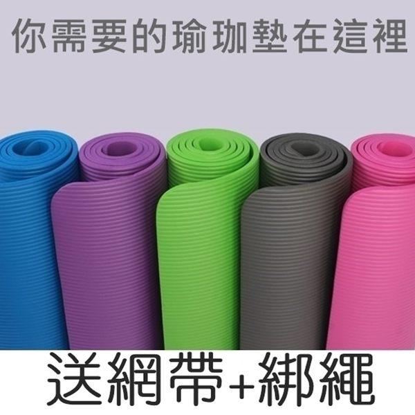 [拉拉百貨]NBR瑜珈墊 加長加厚款 183x61x10mm 條紋瑜珈墊 瑜伽墊 超厚瑜珈墊 野餐墊遊戲墊 鋪墊 地墊