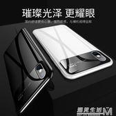 iphone Xs Max手機殼蘋果X新款iPhoneXsMax玻璃iPhoneX男女款XsMax超薄  遇見生活